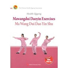 Health Qigong Mawangdui Daoyin Exercises with DVD/CD. Traditional Chinese kung fu book Wushu Martial Arts Taiji student textbook цена в Москве и Питере