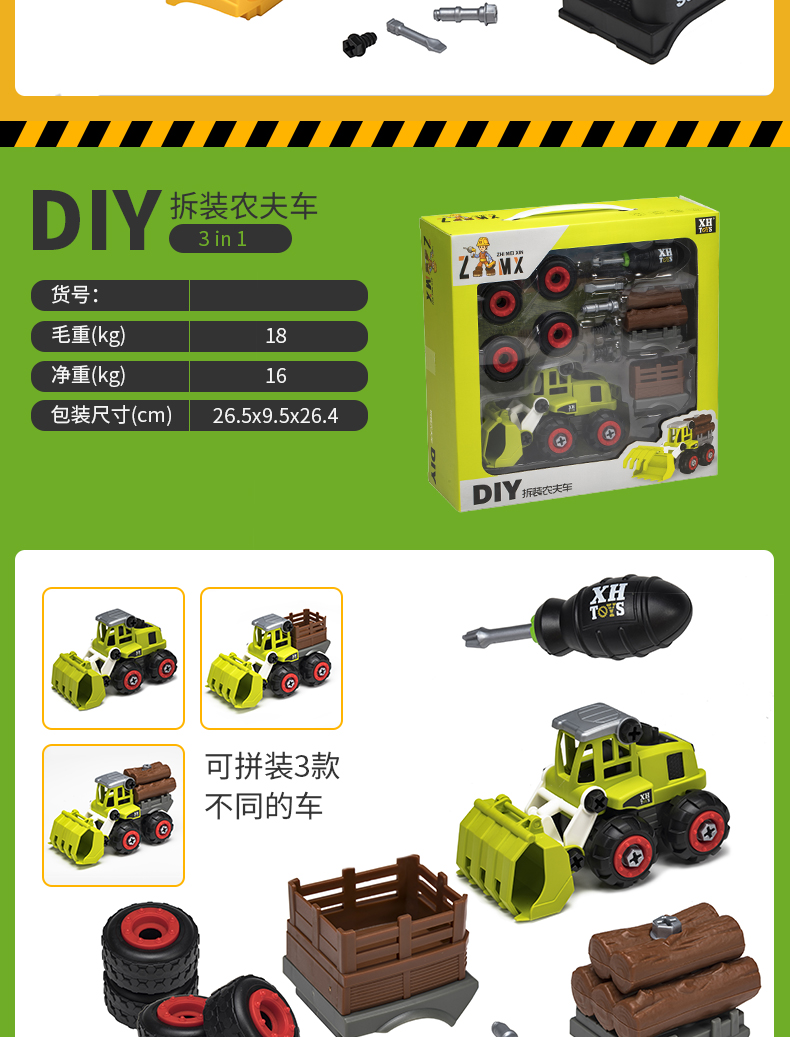 玩具车1_10