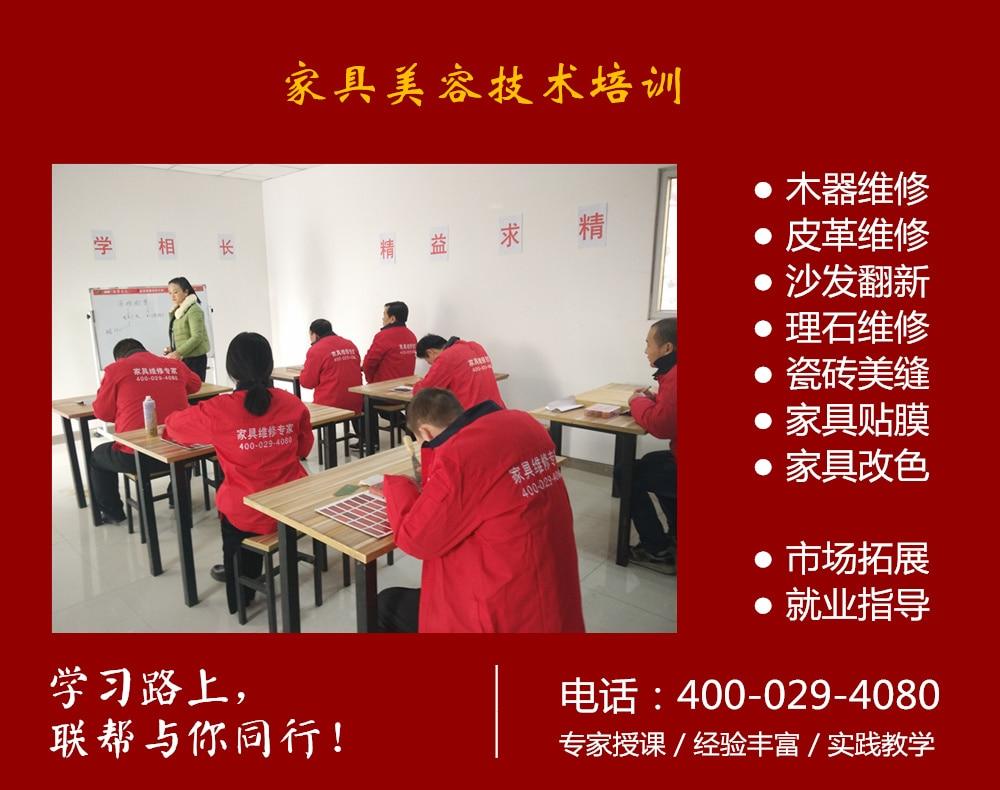 家具维修培训学校