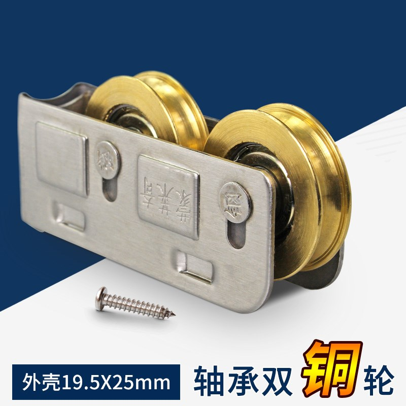 Sliding Door And Window Pulley Stainless Steel Copper Wheel Aluminum Window Roller Sliding Door Wheel Bearing Accessories