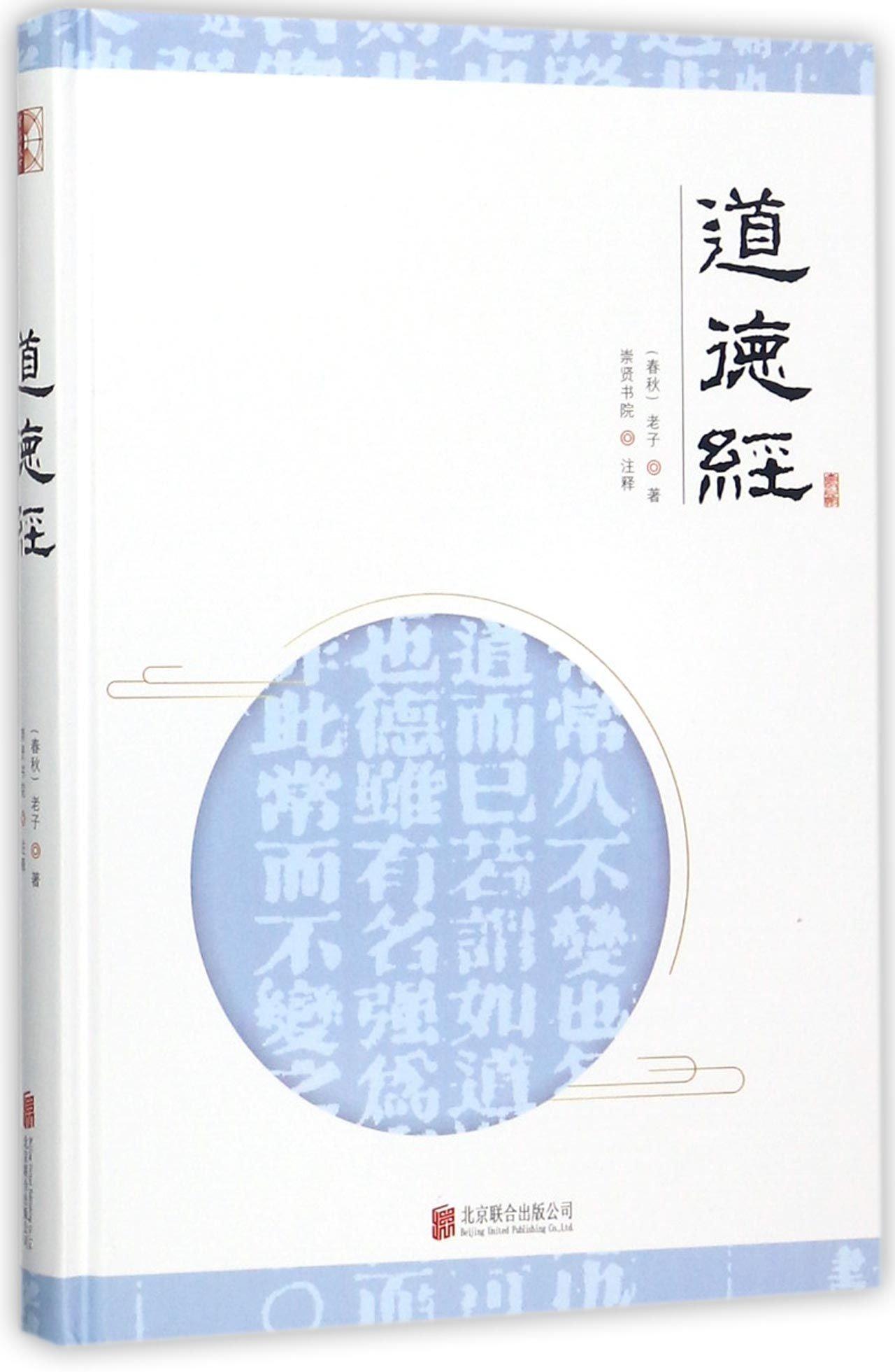 Tao Te Ching (Chinese Edition)