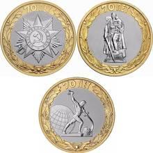 27 мм 3 шт. набор 70 лет Победы, настоящая монета, оригинальная коллекция