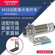 цена на Xin Club M18 Diffuse Photoelectric Switch Long-Distance Sensor GP18-100DN1 Infrared Switch NPN Normally Open