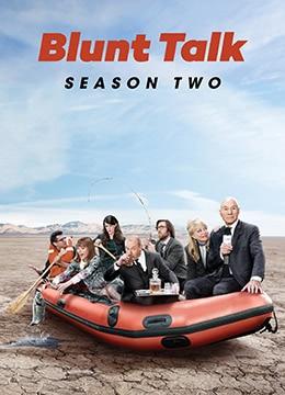 直言无讳 第二季