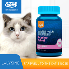 Для домашних животных, для кошек, носовая ветка, лизин, для кошек, чихающий Кот, аммиак, таблетка, порошок, котенок, Носовые Капли, продукты для здоровья домашних животных, чтобы повысить устойчивость