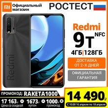 Смартфон Xiaomi Redmi 9T 4 + 128ГБ RU,[промокод:RAKETA1000],[Ростест, Доставка от 2 дня, Официальная гарантия]