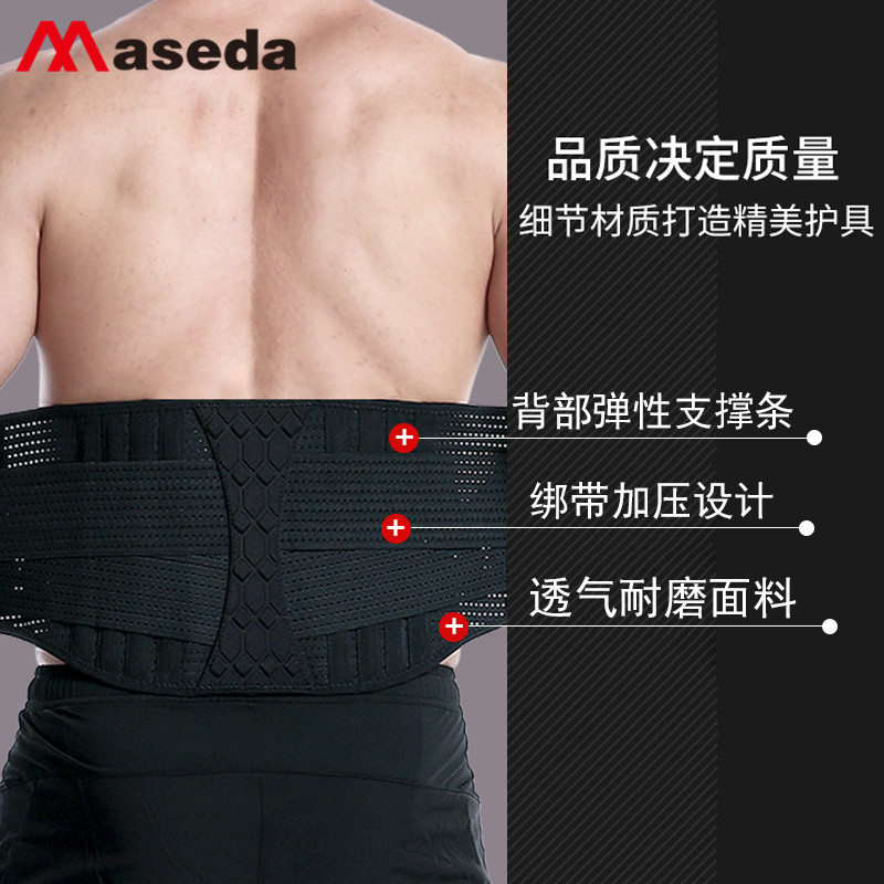Brand Enterprise-establishing New Products Webbing Breathable Waist Support Protection Support Squat Bench Press Waist Supporter