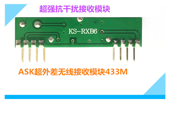 Wireless High Frequency Receiving Module RXB6 Superheterodyne 433MHZ Receiving Head Low Voltage High Sensitivity