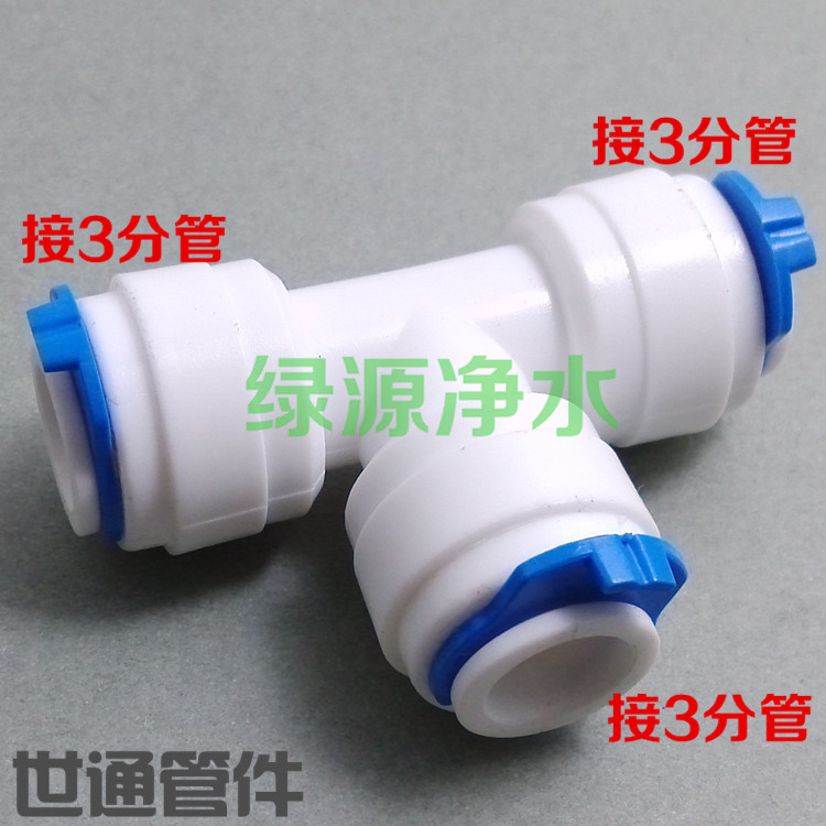 RO Water Quick Fitting 3 Way Tee 1 4 quot 3 8 quot OD Hose Connection 3 8 quot BSP Male Thread Plastic Pipe Coupling Reverse Osmosis System in Pipe Fittings from Home Improvement