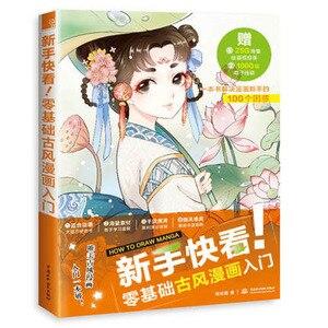 Легко нарисовать мангу, как нарисовать древний персонаж, скетч-линия, техника для рисования, учебник