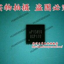 Brand new original  UP1585QQAG     High Quality