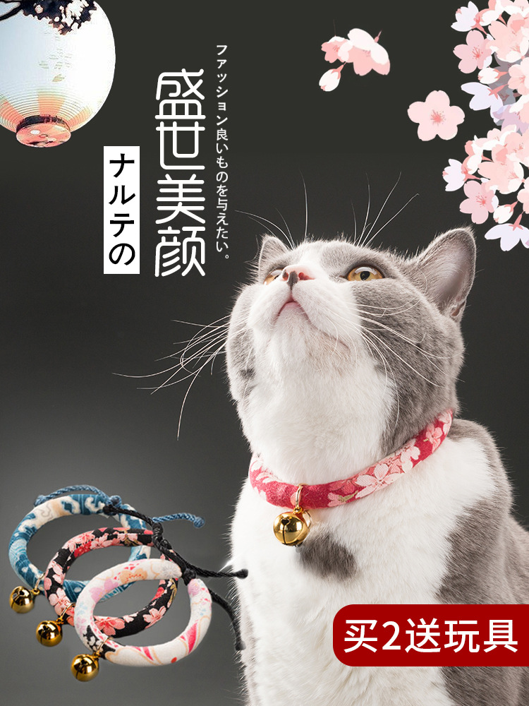Cat And Wind Japan Neck Ring Bell Dog Lettering Anti-Lice Collar Flea Necklace Pet Supplies