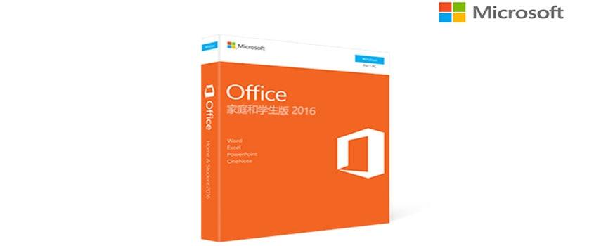 正版Office 2016 家庭和学生版优惠价148