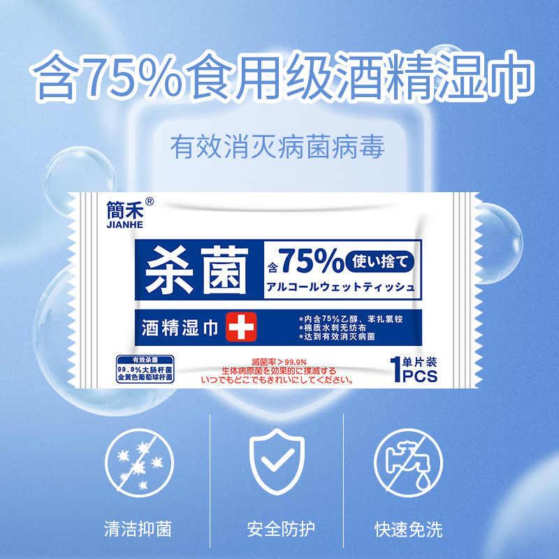 Оптовая продажа, 100 шт./лот, 75% спиртовые салфетки в отдельном мешке, портативные влажные салфетки для антибактериальной дезинфекции