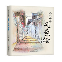 Landscape Watercolor Painting Drawing Art Book From entry to mastery