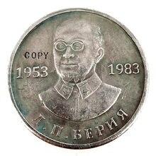 1953-1983 rússia 1 rublo comemorativa cópia moeda