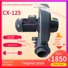 цена на Full-ventilated blower CX-125 medium pressure fan 2.2KW suction blower gas delivery blower