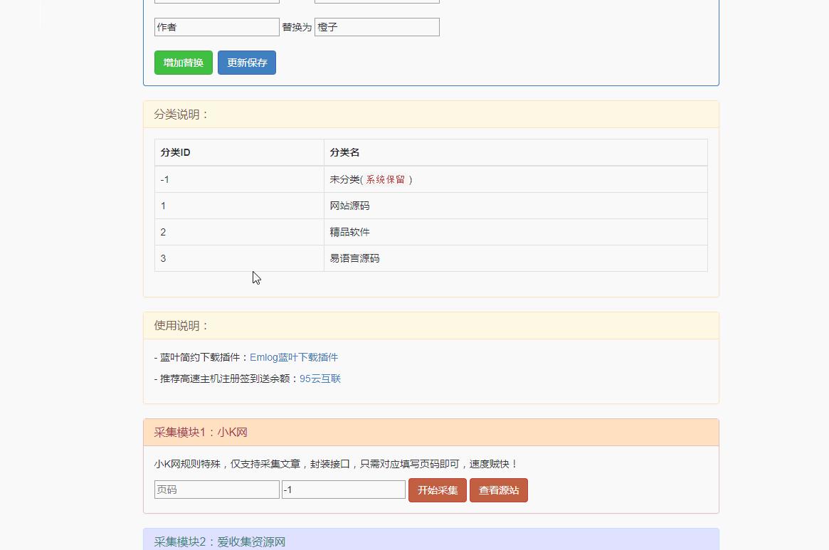 emlog采集插件V2.2修复版附视频教程