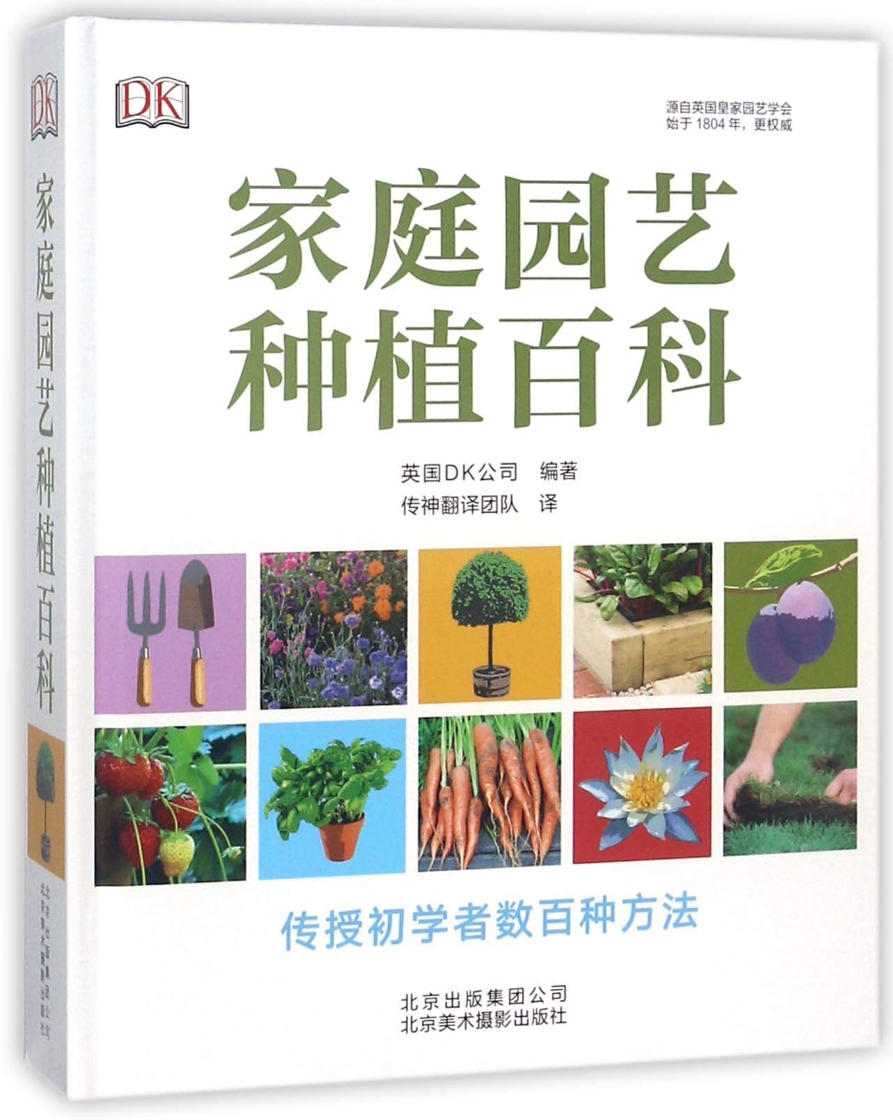 Encyclopedia Of Home Horticulture