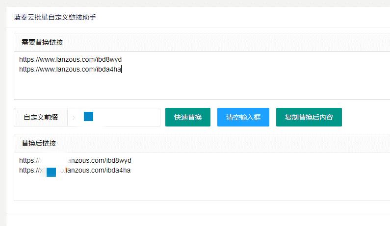 蓝奏云批量自定义域名前缀替换网站源码
