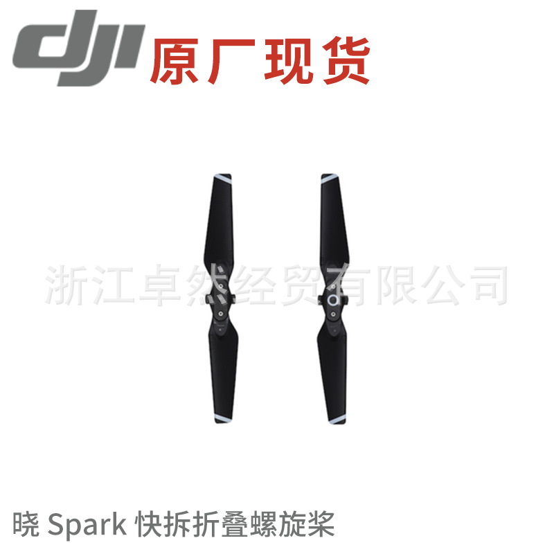 DJI Xiao Spark Quick Release Folding Propeller Leaf Unmanned Aerial Vehicle Drone Accessories