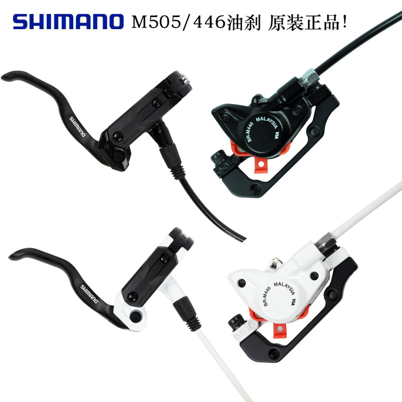 Shimano SHIMANO M505 Black…