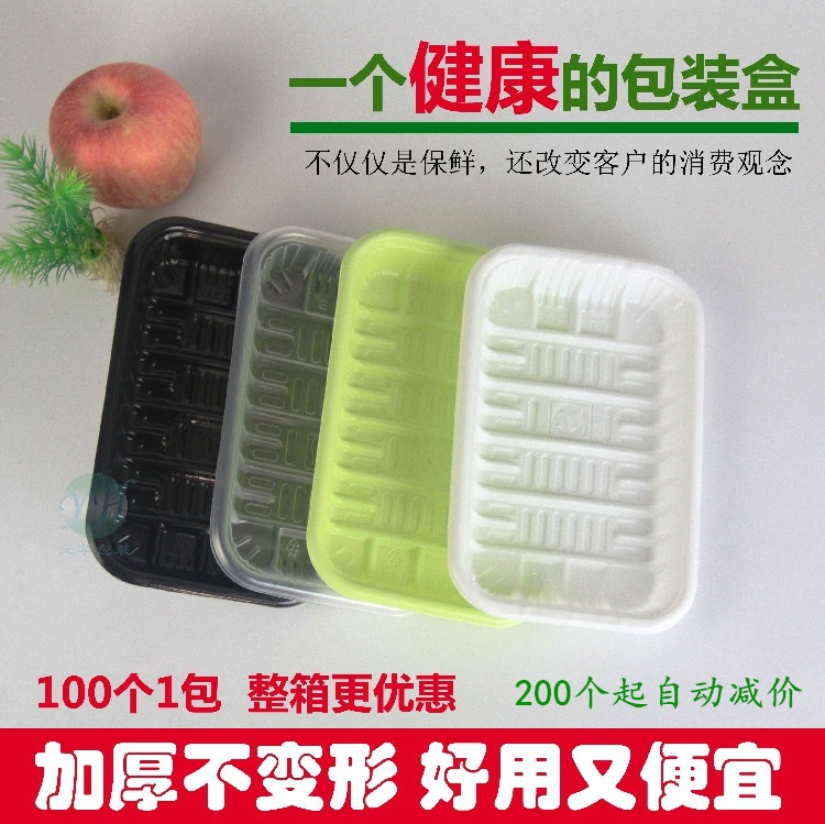 Supermarket Disposable Fresh Food Tray Fruit Packing Box Supermarket Food Tray Rectangular Plastic Vegetable Freshness Box