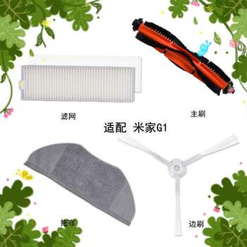 Washable Accessories for Xiaomi Mijia G1 Robotic Vacuum Cleaner Main Side Brush Hepa Filter Mop Cloth Parts Kits