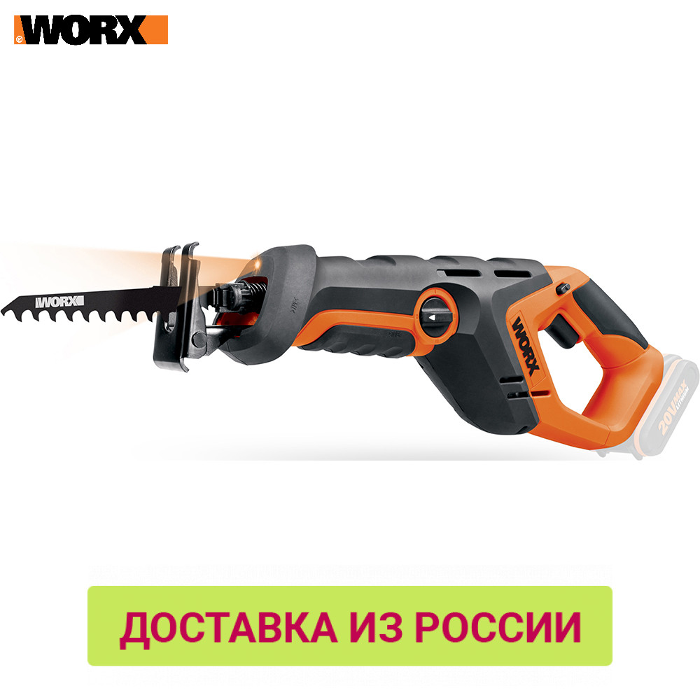 Electric Saw WORX WX508 Power tools saws saber rechargeable