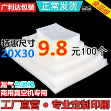 Spacious Food Freshness Protection Package Compression Bag Food Bag Large Size Vacuum Packaging Bag Commercial Use Thick Air Exh