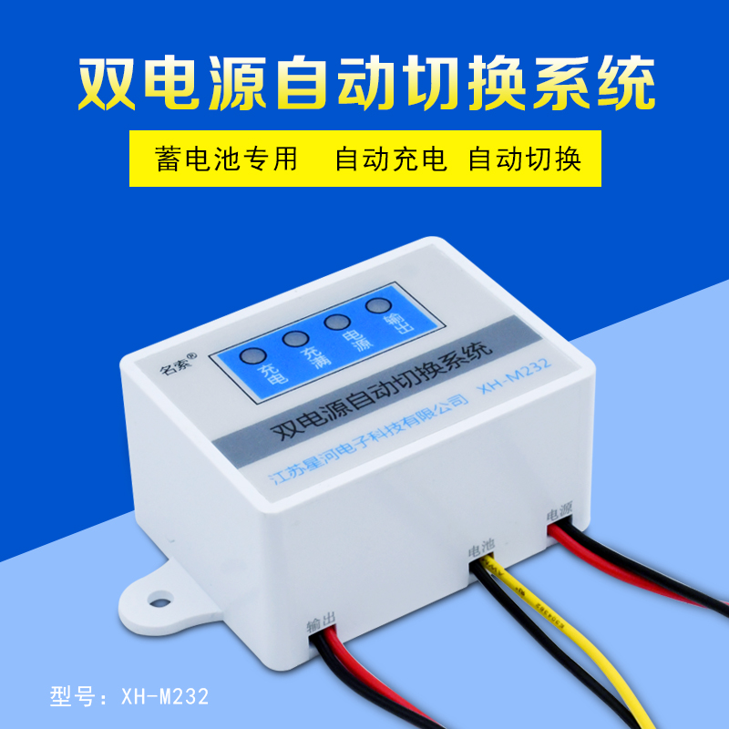 XH-M232 Automatic Switch Battery Module Switch In Case Of Power Failure