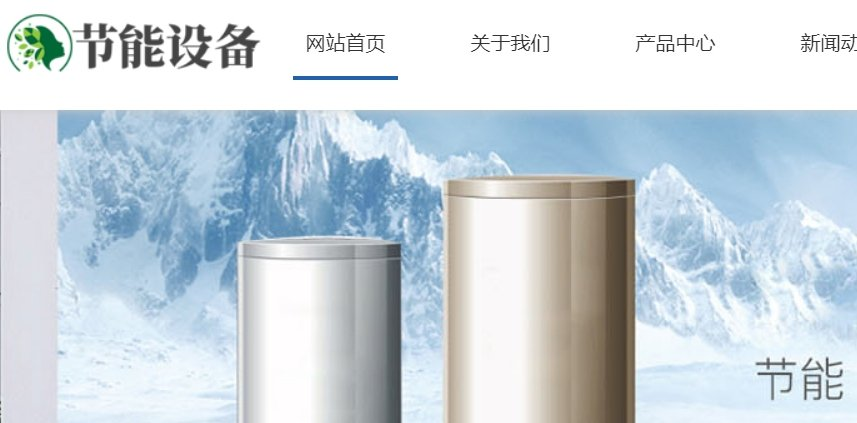 【织梦设备站模板】大气空气节能热水器设备企业网站DEDECMS模板自适应手机移动端