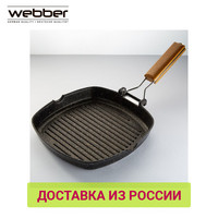 Pans Webber 0R 00005684 Kitchen Dining Bar aluminum pan with non stick grill