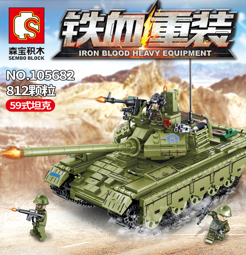 SD105712/105682/<font><b>101362</b></font> iron blood heavy equipment series 59 Tank DIY Model Building Blocks Bricks Toys For Children Gift image