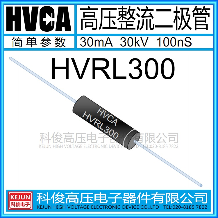 Free Shipping 10PCS / LOT High Voltage Diode HVRL300 30mA 30KV 100nS
