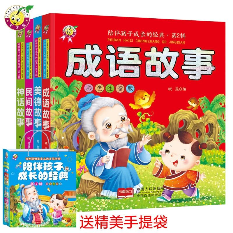 Tiancai Beans Story Book 6-12 A Year Of Age Preschool Kindergarten Children ENLIGHTEN Cognitive Book Early Childhood Phonetic Pi