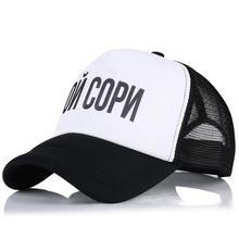 Kids Black Summer Baseball Cap Sorry Russian Inscription Curved Visor Sun Protec