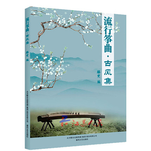 Popular Zhengqu Ancient Style Collection Book / Guzheng Music Book for Popular Songs in chinese