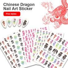 Etiqueta do decalque do prego do natal estilo punk colorido dragão chinês padrão durável à prova ddiy água diy adesivo para a arte do prego manicure