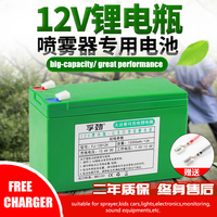 Great performance 12V 8AH li ion/lithium ion Batteries for sprayer/lights/kids cars/monitoring power supply Free Charger