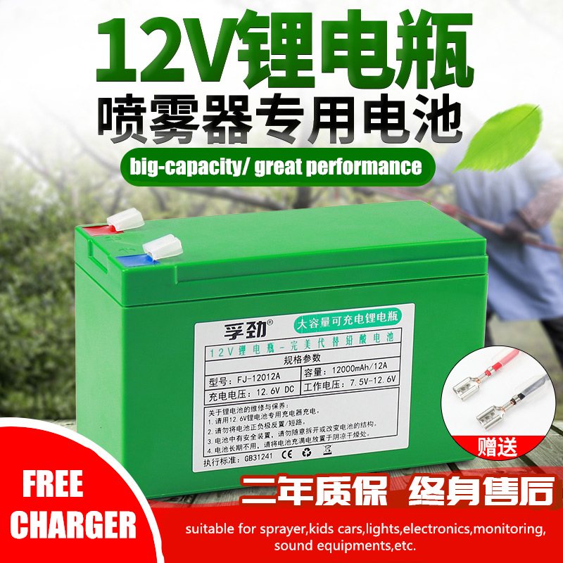 Great performance <font><b>12V</b></font> <font><b>8AH</b></font> li-ion/lithium-ion <font><b>Batteries</b></font> for sprayer/lights/kids cars/monitoring power supply Free Charger image