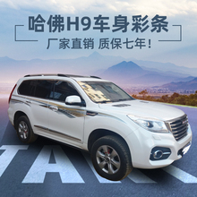 Car stickers FOR Haval H9 Appearance modification door waist line color strips Decorative decals