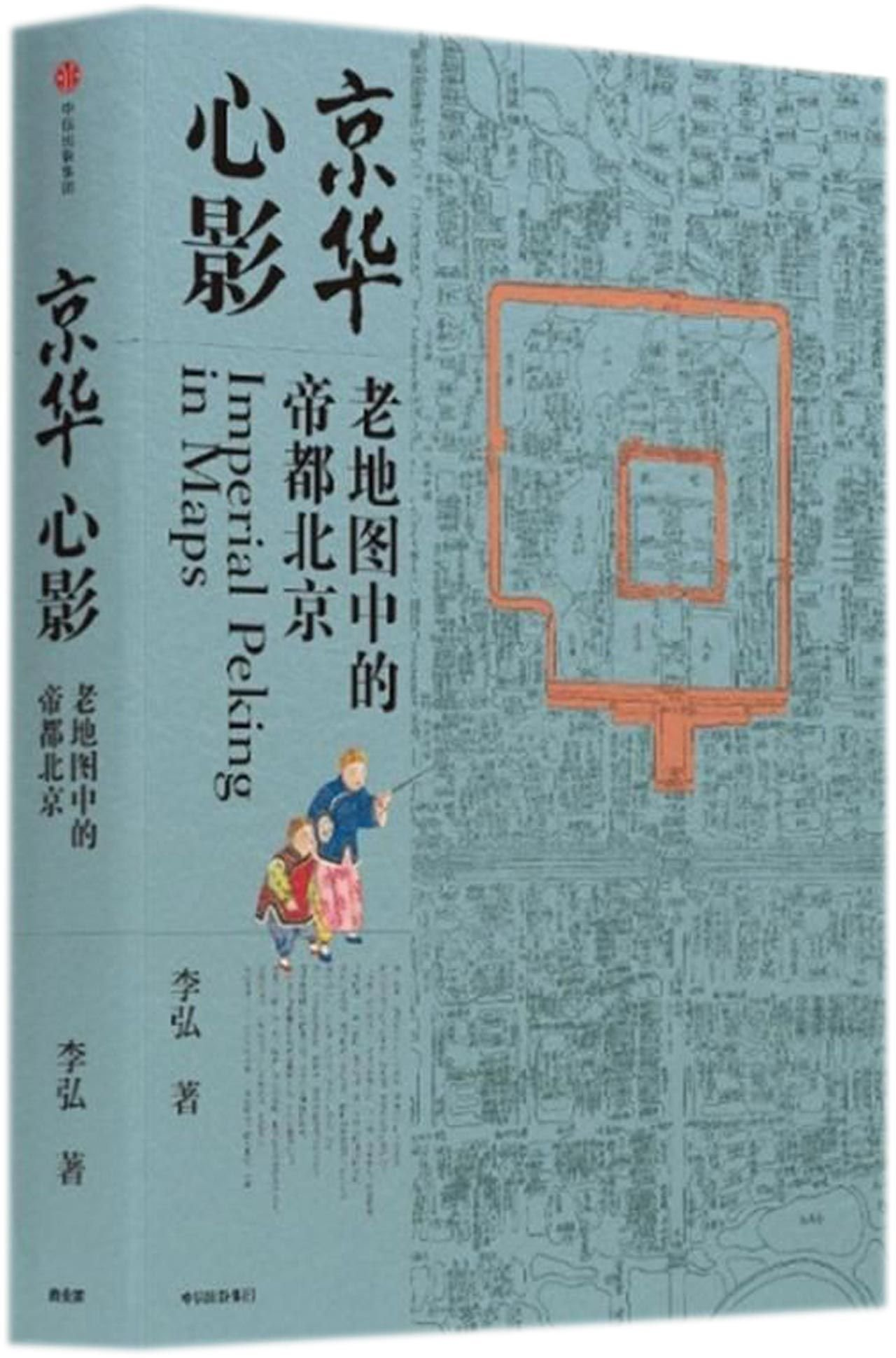 Imperial Peking In Maps (Chinese Edition)