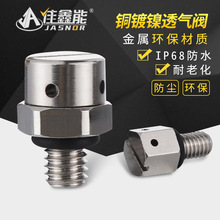 Metal Waterproof Ventilation Valve M5m6 Pressure Balance luo si tong Electrical Appliance Respirator Aluminum Decompression Safe luo q blue 40