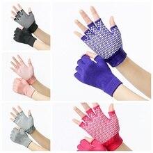 Йога спортивные перчатки для женщин мужчин тренажерный зал фитнес Нескользящие тренировки Бодибилдинг половина пальцев Защита рук