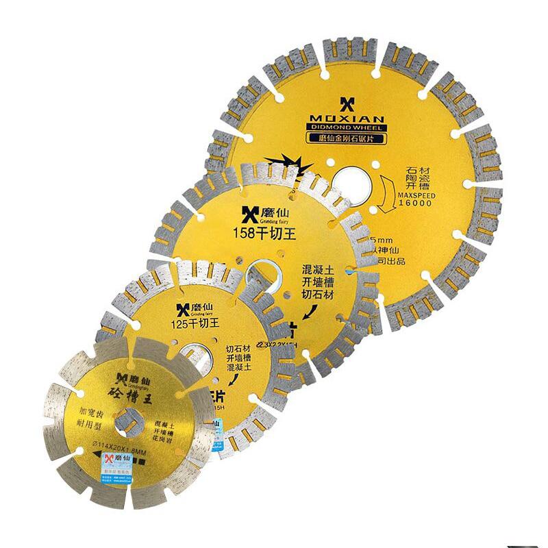 1Pcs 114 125 158 188mm Diamond Saw Blade Dry Cutting Disc For Marble Tile Concrete Quartz Stone Granite Concrete Cutting Discs