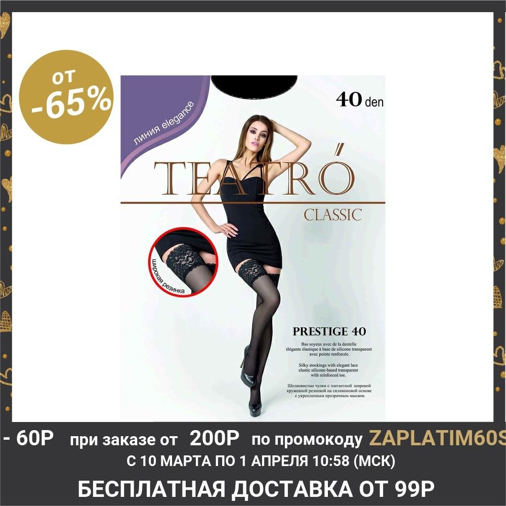Чулки женские Prestige 40 цвет чёрный (nero)|Чулки| | АлиЭкспресс