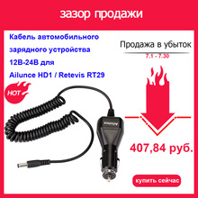 Car Charger Cable 12V-24V for Ailunce HD1/Retevis RT29 VHF UHF Dual Band DMR Digital Ham Radio Walkie Talkie Accessories J9131F