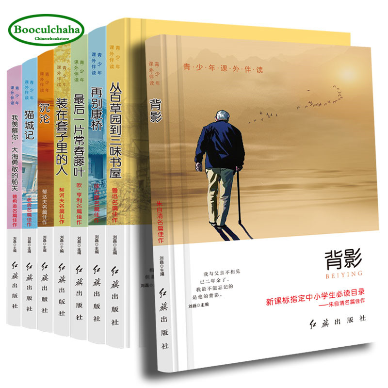 8 Books Young People Must Read The Classics, Zhu Ziqing's Prose Collection Lao She Lu Xun, Cat City