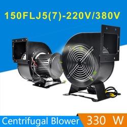 330 Вт вентилятор пыли выхлопной Электрический воздуходувка надувная модель промышленности центробежный Воздуходувка воздуха 150FLJ5/7 220 В/380 В